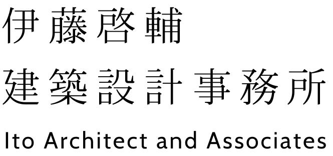 伊藤啓輔建築設計事務所
